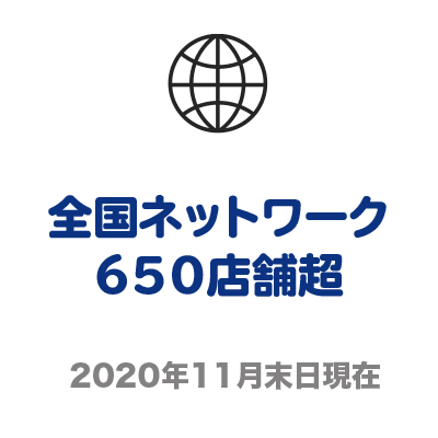 全国ネットワーク650店舗超