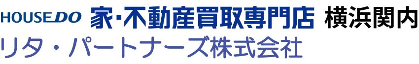 ハウスドゥ 家・不動産買取専門店 横浜関内|リタ・パートナーズ株式会社